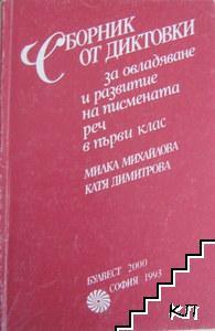 Сборник от диктовки за овладяване и развитие на писмената реч в 1. клас