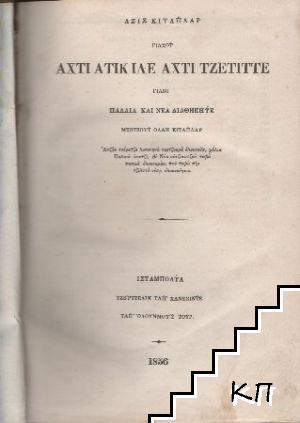 Greek Bible / Αζιζ Κιταπλαρ Γιαχοτ αχτι ατικιλε αχτι τζετιτ&