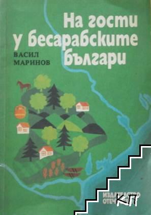 На гости у бесарабските българи