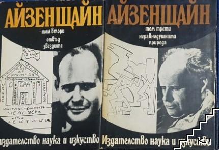 Избрани произведения в три тома. Том 2-3