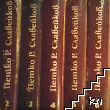 Съчинения в осем тома. Том 2-6 (Допълнителна снимка 1)
