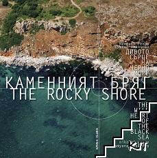 Каменният бряг - дивото сърце на Черно море / The Rocky Shorе - the wild heart of the Black Sea