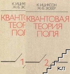 Квантовая теория поля двух томах. Том 1-2