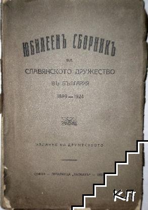 Юбилеенъ сборникъ на Славянското дружество въ България 1899-1924