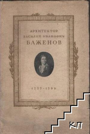 Архитектор Василий Иванович Баженов