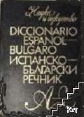 Diccionario espanol-bulgaro / Испанско-български речник