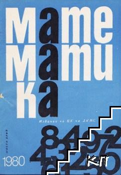 Математика. Бр. 6 / 1980