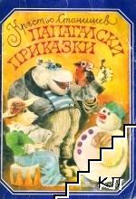 Папагалски приказки