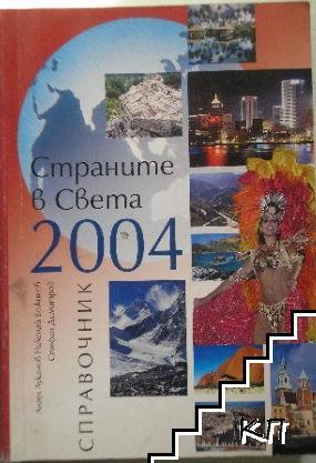 Страните в света 2004