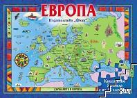 Европа: Държавите в Европа