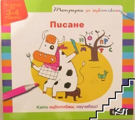Писане. Тетрадка за оцветяване: За деца на 3-4 години