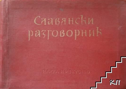 Славянски разговорник