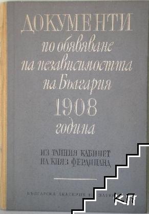 Документи по обявяване на независимостта на България 1908 г.