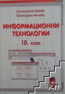 Информационни технологии за 10. клас