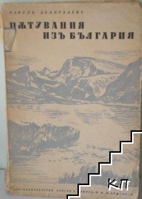 Пътувания изъ България. Книга 1