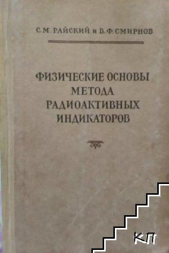 Физические основы метода радиоактивных индикаторов