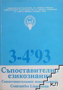 Съпоставително езикознание. Бр. 3-4 / 1993