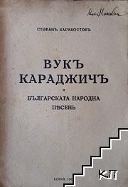 Вукъ Караджичъ и българската народна песень