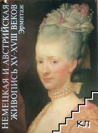 Немецкая и австрийская живопись XV-XVIII веков (Эрмитаж)