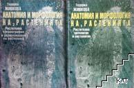 Анатомия и морфология на растенията. Том 1-2