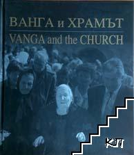 Ванга и храмът / Vanga and the Church