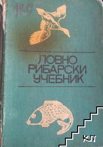 Ловно-рибарски учебник