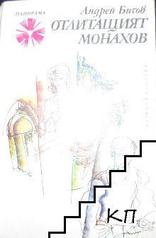 Отлитащият Монахов