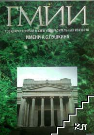 ГМИИ: Государственный музей изобразительных искусств имени А. С. Пушкина