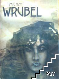 Michail Wrubel. Album