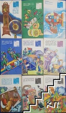 Юный техник. Бр. 2-5, 7-11 / 1983