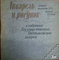 Акварель и рисунок второй половины XIX-начала XX века в собрании Государственной Третьяковской галереи