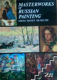 Masterworks of Russian painting from Soviet museums