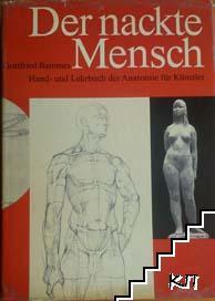Der Nackte Mensch. Hand- und lehrbuch der Anatomie für Künstler