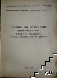 Учебник по машинопис. Част 2