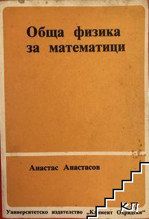 Обща физика за математици