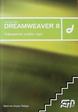 Macromedia Dreamweaver 8