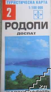 Туристическа карта № 2: Родопи. Доспат