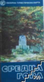 Средна гора. Обзорна туристическа карта