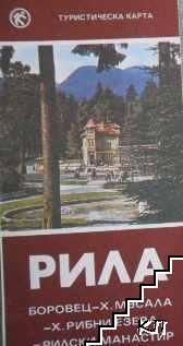 Рила. Боровец - х. Мусала - х. Рибни езера - Рилски манастир. Туристическа карта