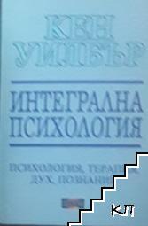 Интегрална психология