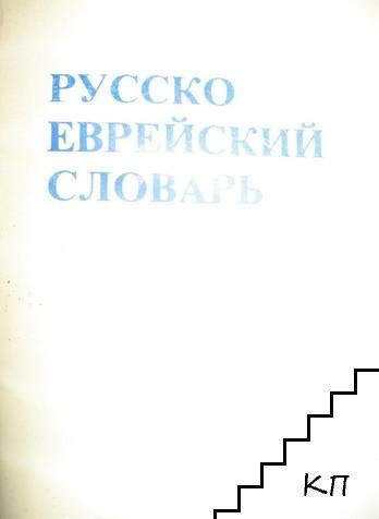Русско-еврейский словарь