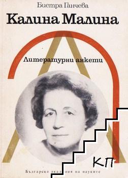 Калина Малина