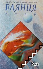 Български фантастични ваяния 2006