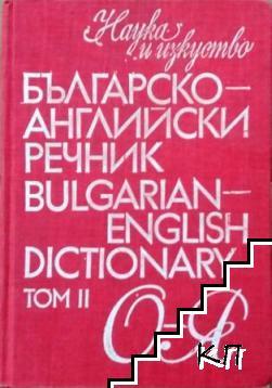 Българско-английски речник / Bulgarian-English dictionary. Том 2