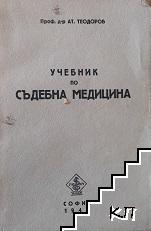 Учебник по съдебна медицина