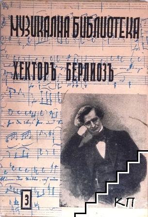 Музикална библиотека. Бр. 3 / 1943