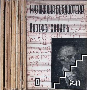 Музикална библиотека. Бр. 1-10 / 1943