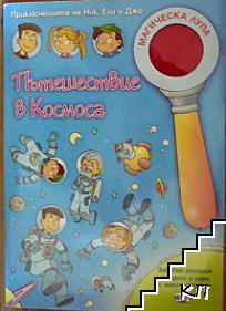 Приключенията на Ник, Ели и Джо: Пътешествие в Космоса