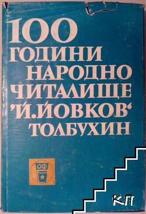 """100 години народно читалище """"Й. Йовков"""" - Толбухин"""