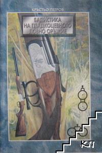Балистика на гладкоцевното ловно оръжие